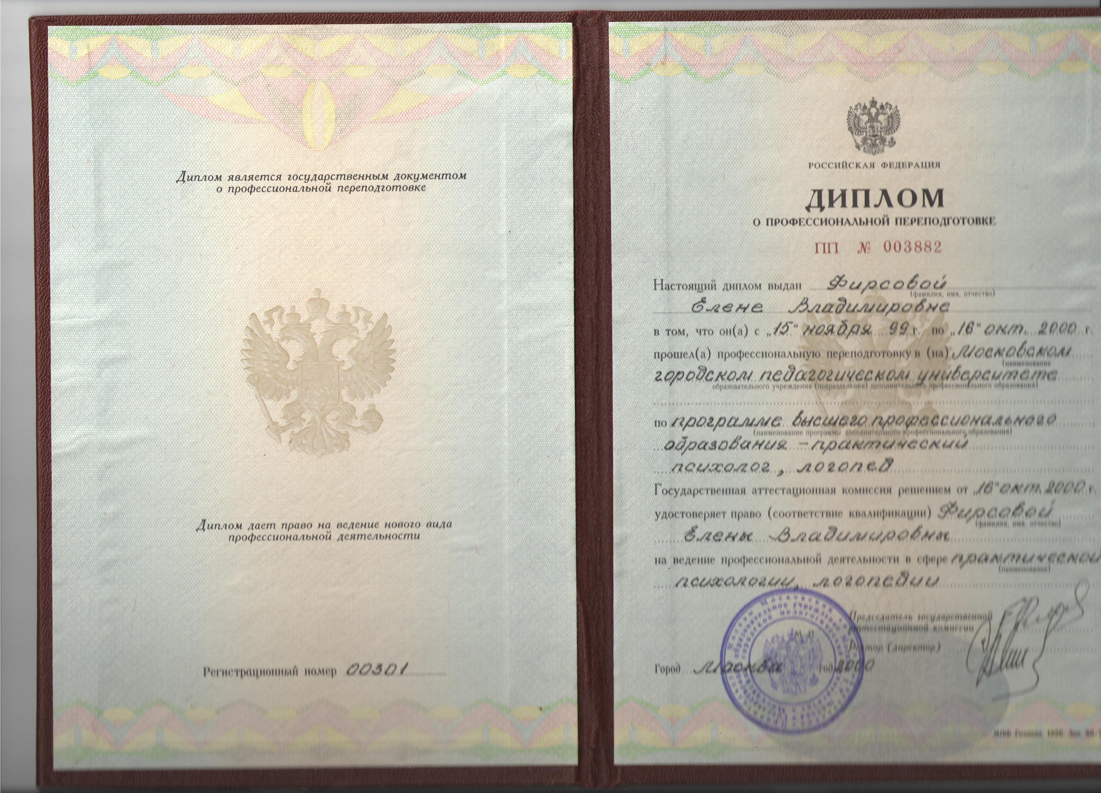 Логопед Елена Владимировна Посмотреть диплом
